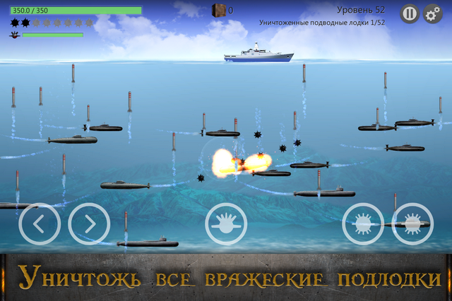 01 - level 1 - many submarines - RU.png